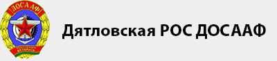 Дятлово РОС ДОСААФ